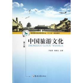 中国旅游文化