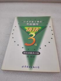 《日本语能力测试考前题库语法3级》稀少!广东世界图书出版公司 2002年2版2印 平装1册全 仅印5000册