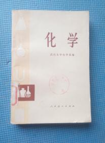 化学【 广济县武穴中学图书室】