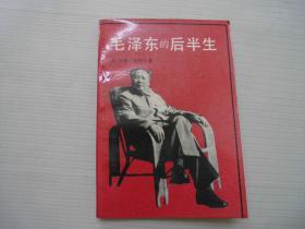 旧书 《毛泽东的后半生》罗斯.特里尔 1989年印 A5-12