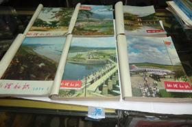 地理知识1973年2、3、4、5、6、1974年1、2、3、4、5、6、1975年1、2、3、4、5、6、7、8、9、1976年1至12期全、1977年1至12期全、1978年1至12期全、书55期合让书巳装订成册、书品佳见图!