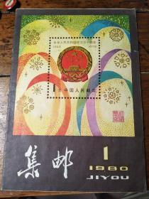 1980年集邮复刊号