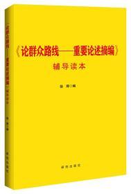 《论群众路线:重要论述摘编》辅导读本