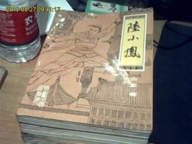 武侠陆小凤1一册全【一版一印】