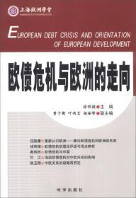 9787802326675-hs-欧债危机与欧洲的走向