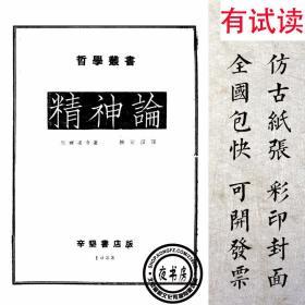 【复印件】精神论-1933年版--哲学丛书