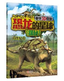 豪华3D图鉴·恐龙的星球探秘:白垩纪6