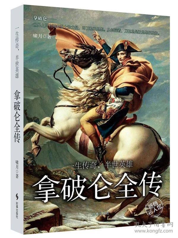 拿破仑全传:一生传奇,半世英雄