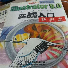 Illustrator 9.0实战入门新概念