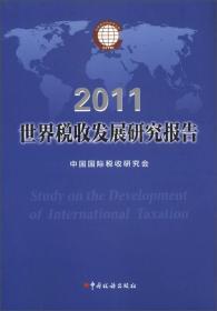 世界税收发展研究报告(2011)