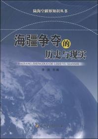 正版二手正版陆海空疆界知识丛书——海疆争端的历史与现实李剑 编9787802377172