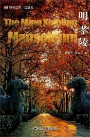 符号江苏·口袋本:明孝陵。