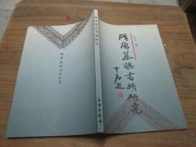 隋唐墓志书迹研究