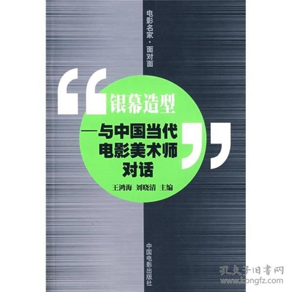 银幕造型:与中国当代电影美术师对话