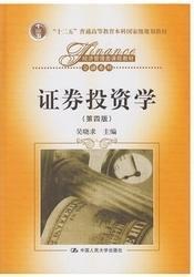 正版证券投资学 第四版 吴晓求 中国人民大学出版社 9787300184173