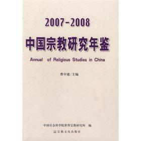 中国宗教研究年鉴:2007-2008
