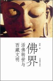 佛界:活佛转世与西藏文明  周炜著  中国藏学出版社