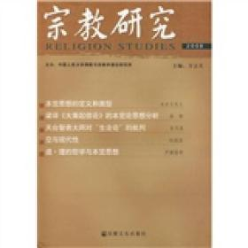 宗教研究[  2008]