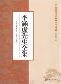 【正版】中国道教丹道修炼系列丛书:李涵虚先生全集