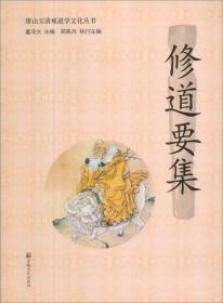 修道要集/唐山玉清观道学文化丛书