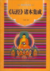 壇經諸本集成/佛教基本典籍