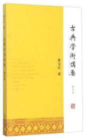 古典学术讲要(修订本)