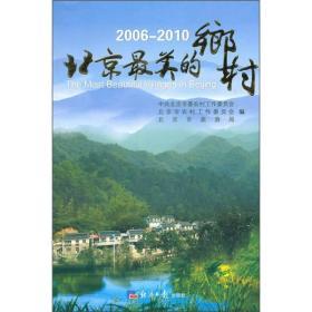 2006-2010北京最美的乡村