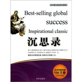 D/畅销全球的成功励志经典:沉思录