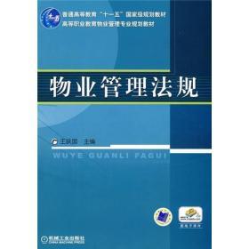 """普通高等教育""""十一五""""国家级规划教材·高等职业教育物业管理专业规划教材:物业管理法规"""