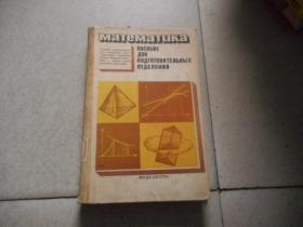 俄文原版    数学