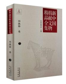 新中国捐献文物精品全集.郑振铎卷