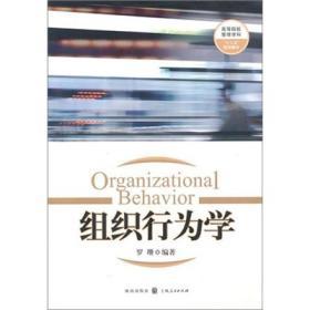 组织行为学罗珊格致出版社9787543218062