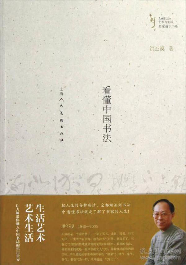 看懂中国书法