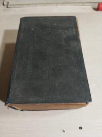 综合英汉大辞典(合订本)(民国版)