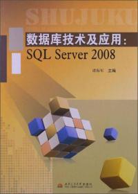 数据库技术及应用:SQL Server2008