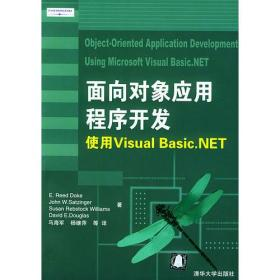 面向对象应用程序开发——使用Visual Basic.NET