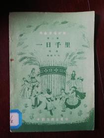 一日千里(戏剧)(戏剧演唱材料第二辑)五六十年代的<农村通俗文库>