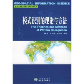 模式识别的理论与方法 9787307043633