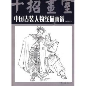 十招画室:中国古装人物线描画谱