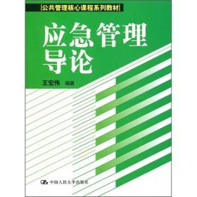二手正版应急管理导论 王宏伟著 中国人民大学出版社9787300133799ah