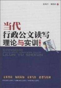 当代行政公文读写理论与实训(第2版)