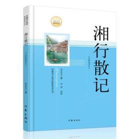 湘行散记(名家读评本)