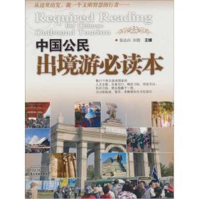 中国公民出境游必读本