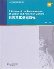 英美文化基础教程/大学英语拓展课程系列