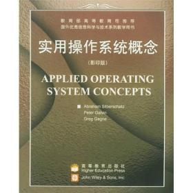 实用操作系统概念:Applied Operating System Concepts
