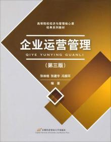 企业运营管理(第三版)/高等院校经济与管理核心课经典系列教材