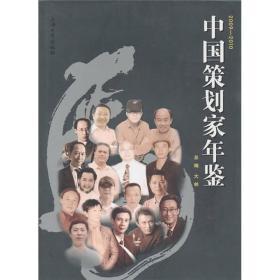 中国策划家年鉴2009-2010