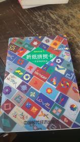 品味生活5 折纸拼贺卡:一百多种拼折法