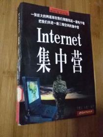 Internet集中营