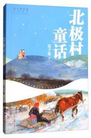 迟子建作品·少年读本:北极村童话(全国百班千人共读计划指定用书)